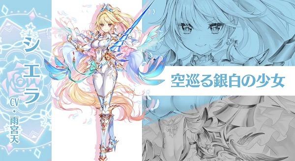 シエラ(蒼空2)