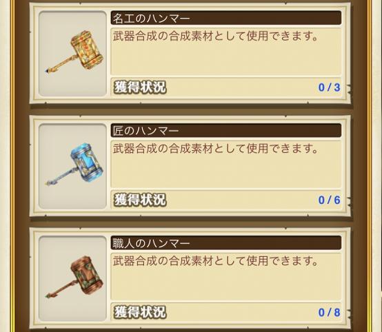 【協力】合体!喝采!巨大ロボ!の入手アイテム