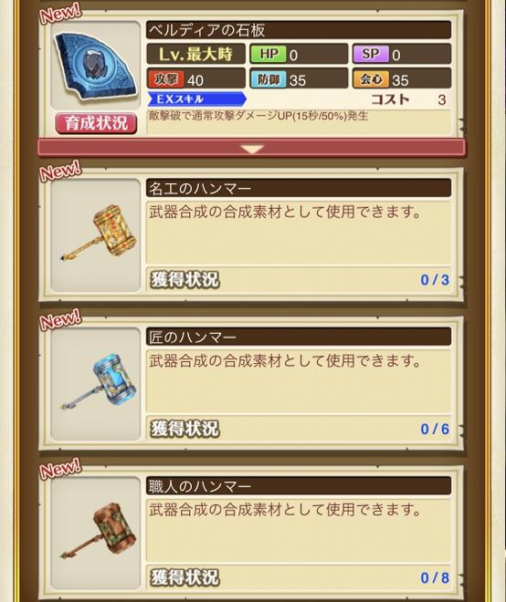 【協力】強襲!ベルディア!の入手アイテム