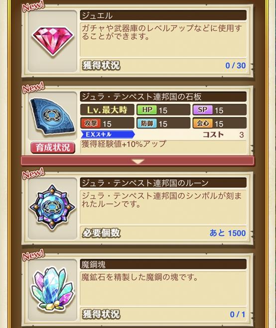 【協力】魔縁の災厄級の入手アイテム