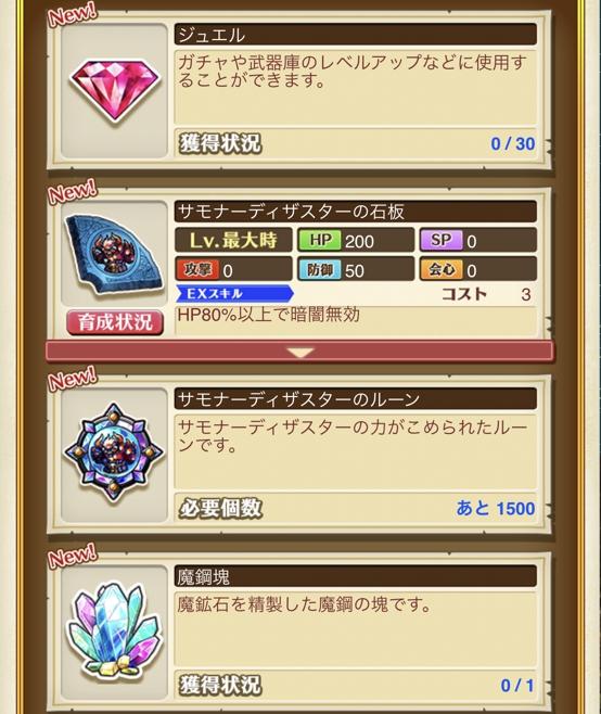 【協力】召魔の災害級の入手アイテム