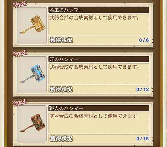 【協力】さばいばるブライダル!の入手アイテム