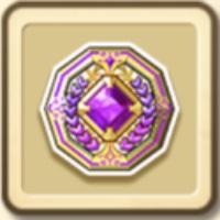 祝福されし紫のルーン