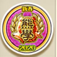 校章のルーン(新春2020)