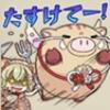 ガブリ―&イノシ神「たすけてー!」