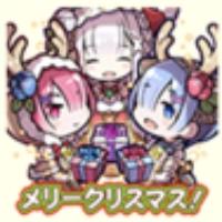 エミリア&ラム&レム「メリークリスマス!」