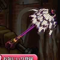 /theme/famitsu/shironeko/icon/weapon/axe/wep_kannushi.png