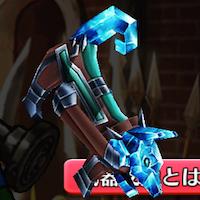 /theme/famitsu/shironeko/icon/weapon/bow/wep_00050670