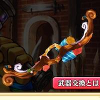 /theme/famitsu/shironeko/icon/weapon/bow/wep_arutimishia