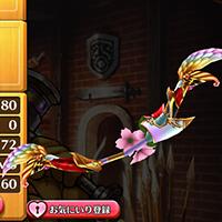 /theme/famitsu/shironeko/icon/weapon/bow/wep_kasumi4