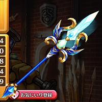 /theme/famitsu/shironeko/icon/weapon/spear/wep_haruka3