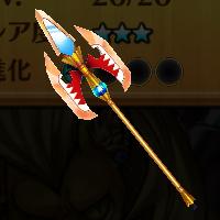 /theme/famitsu/shironeko/icon/weapon/spear2/asutaritoaru