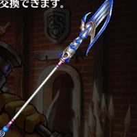/theme/famitsu/shironeko/icon/weapon/spear2/wep_agrs