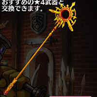 /theme/famitsu/shironeko/icon/weapon/spear2/wep_charlotte2.png