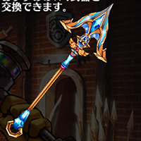 /theme/famitsu/shironeko/icon/weapon/spear2/wep_kamome4.png