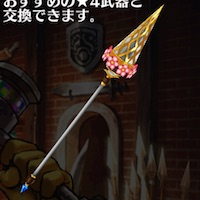 /theme/famitsu/shironeko/icon/weapon/spear2/wep_luciela.jpg