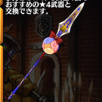 /theme/famitsu/shironeko/icon/weapon/spear2/wep_xmas15spear21