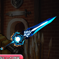 /theme/famitsu/shironeko/icon/weapon/sword/helio_sword.png