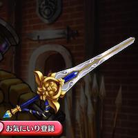 /theme/famitsu/shironeko/icon/weapon/sword/wep_aruarusword