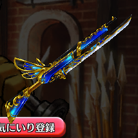 /theme/famitsu/shironeko/icon/weapon/sword/wep_farufara2.png