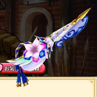 花守の麗剣