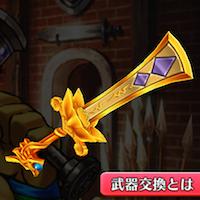 /theme/famitsu/shironeko/icon/weapon/sword/wep_xmas15sword1