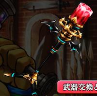 /theme/famitsu/shironeko/icon/weapon/wand/wp_00060780