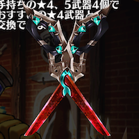 /theme/famitsu/shironeko/icon/weapon/xsabre/wep_00070320.png