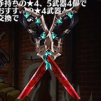/theme/famitsu/shironeko/icon/weapon/xsabre/wep_00070320
