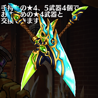 /theme/famitsu/shironeko/icon/weapon/xsabre/wep_esmeralda.png