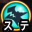 ドラゴンライダー武器ステータス
