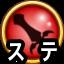 剣士武器ステータス