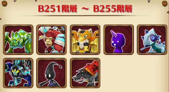 /theme/famitsu/shironeko/img/mugen/B251-255