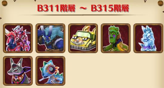 /theme/famitsu/shironeko/img/mugen/B311-315.jpg