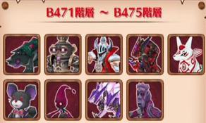 /theme/famitsu/shironeko/img/mugen/B471-475.jpg