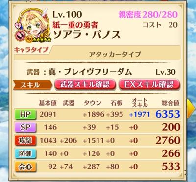 /theme/famitsu/shironeko/rank/1708_1