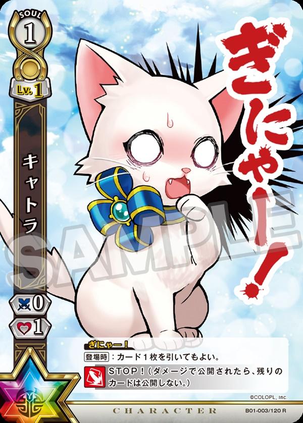 /theme/famitsu/shironeko/tcg/N003.jpg