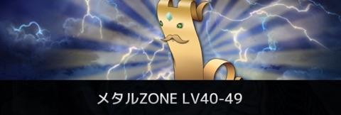 メタルZONE4