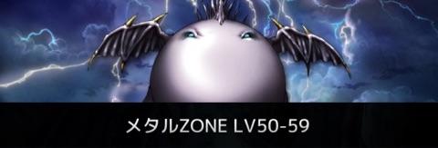 メタルZONE5