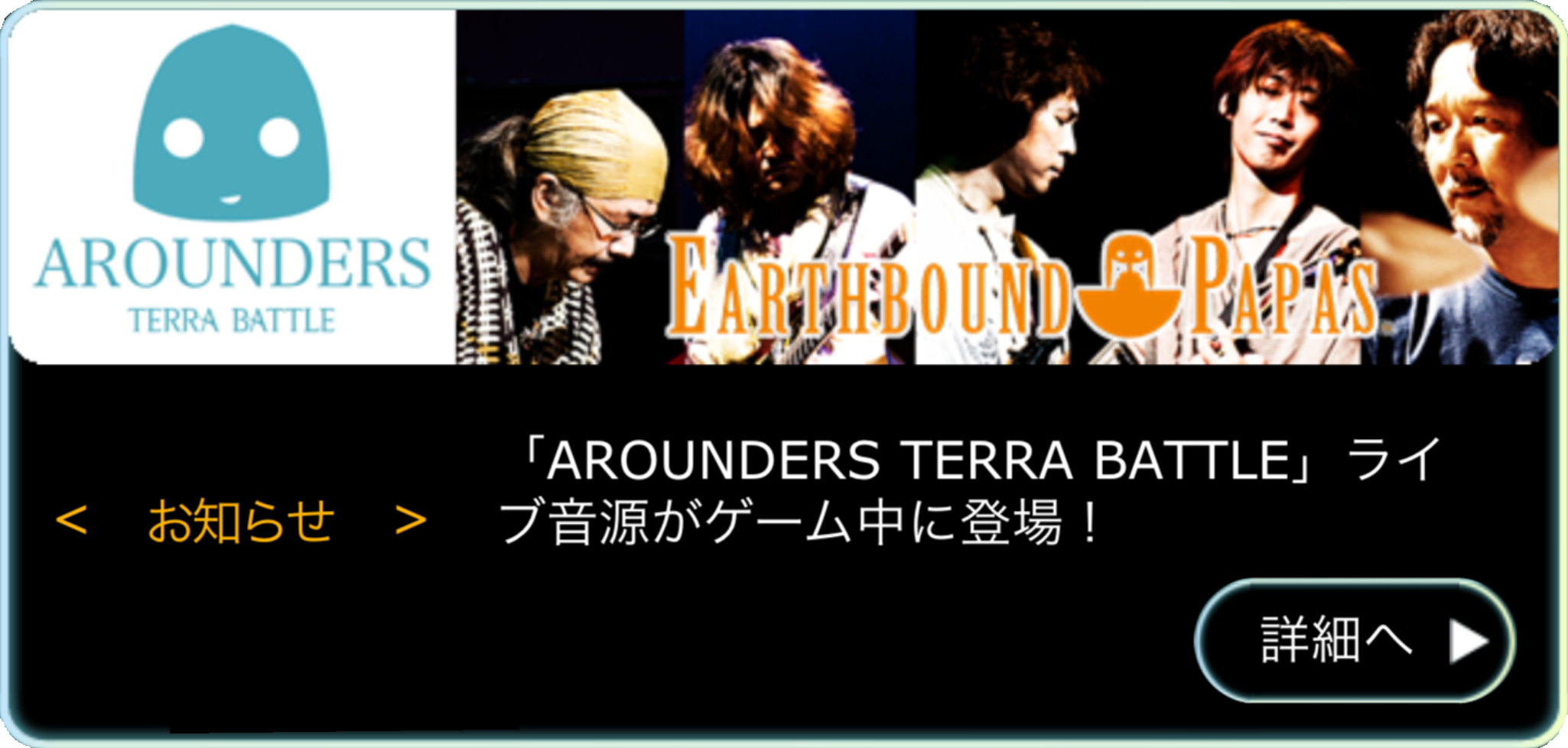 「AROUNDERS TERRA BATTLE」ライブ音源がゲーム中に登場!