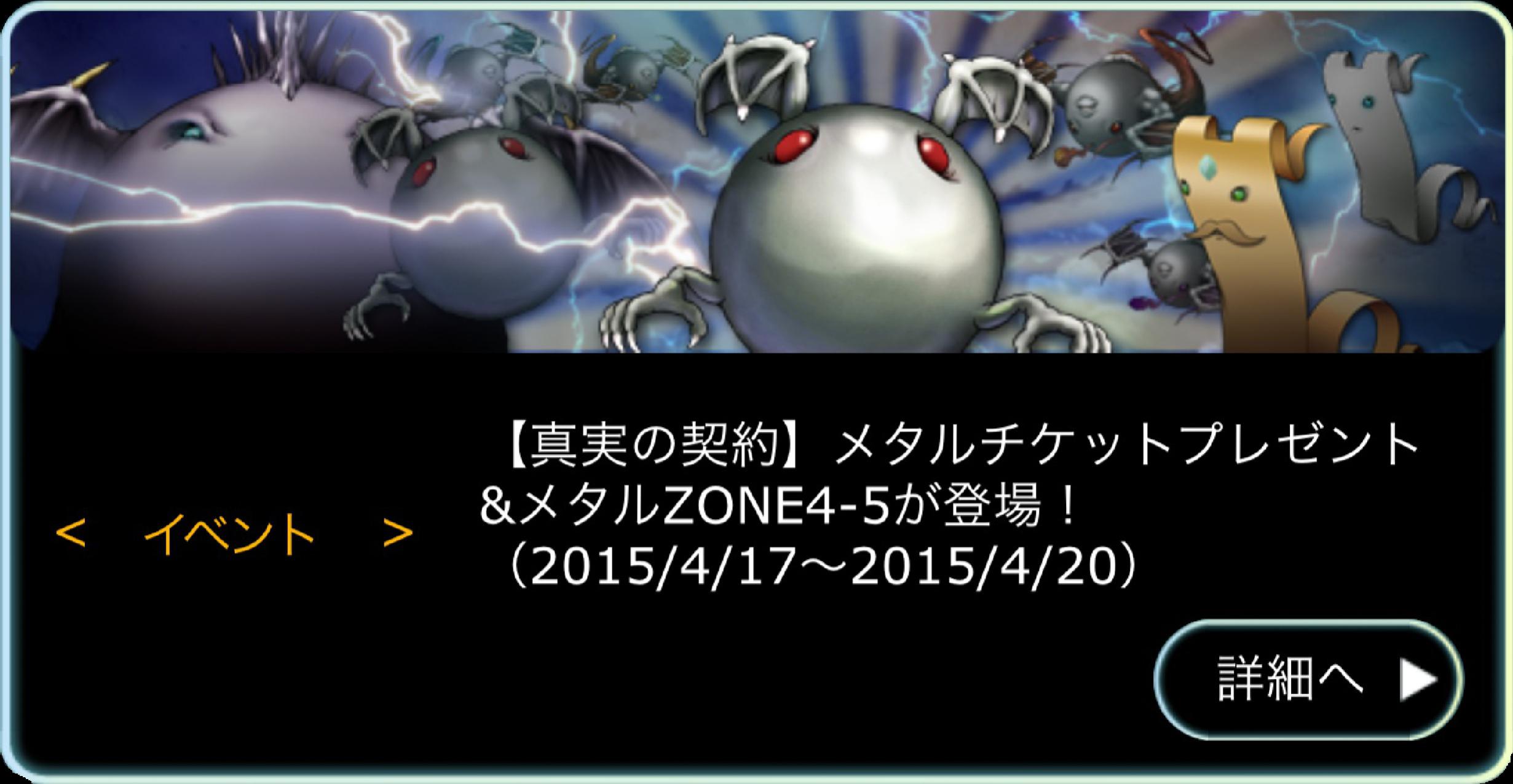 メタルチケットプレゼント&メタルZONE4-5が登場!