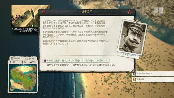 米ト大決戦!をプレイ
