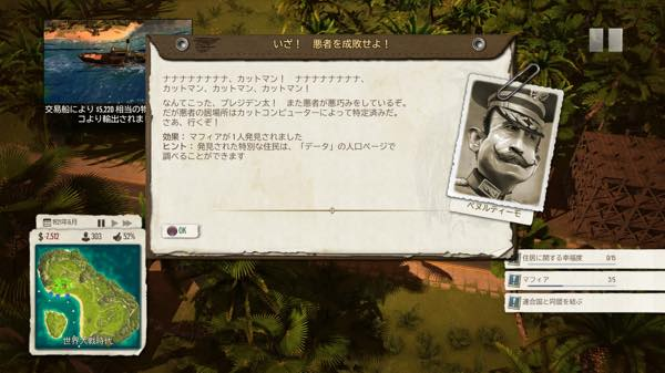 /theme/famitsu/tropico5/images/00diary/obstacle4.jpg