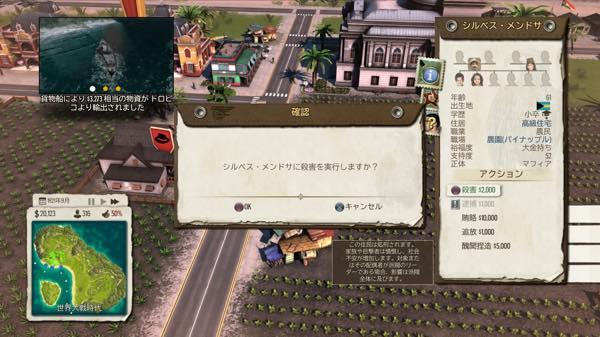 /theme/famitsu/tropico5/images/00diary/obstacle6