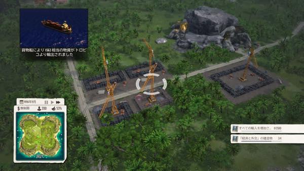 トロピコランド建設中